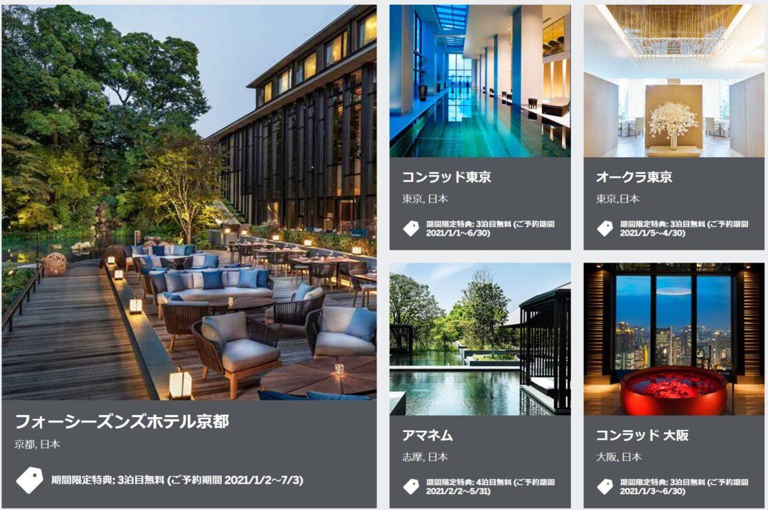 ファイン・ホテル・アンド・リゾート3泊目無料
