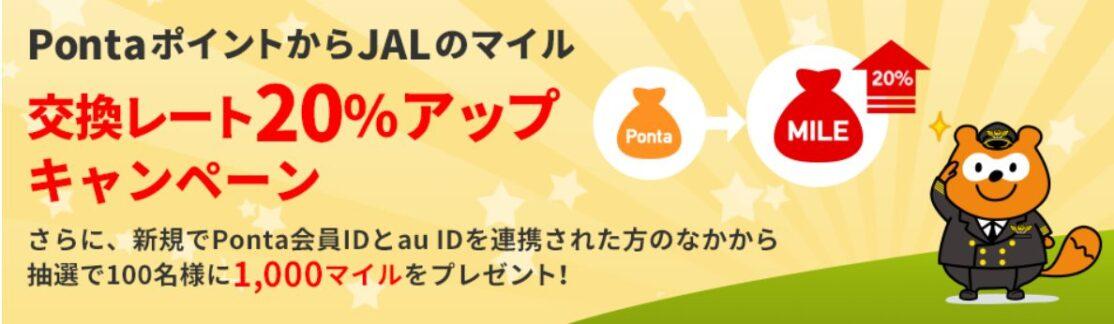 PontaポイントからJALのマイル交換レート20%アップキャンペーン