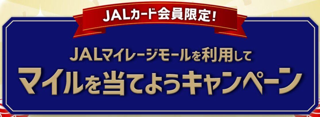 JALマイレージモールを利用してマイルを当てようキャンペーン
