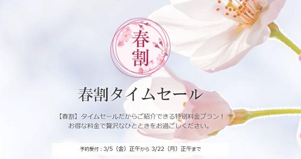 一休.com春割タイムセール&口コミ高評価のホテルお得プラン