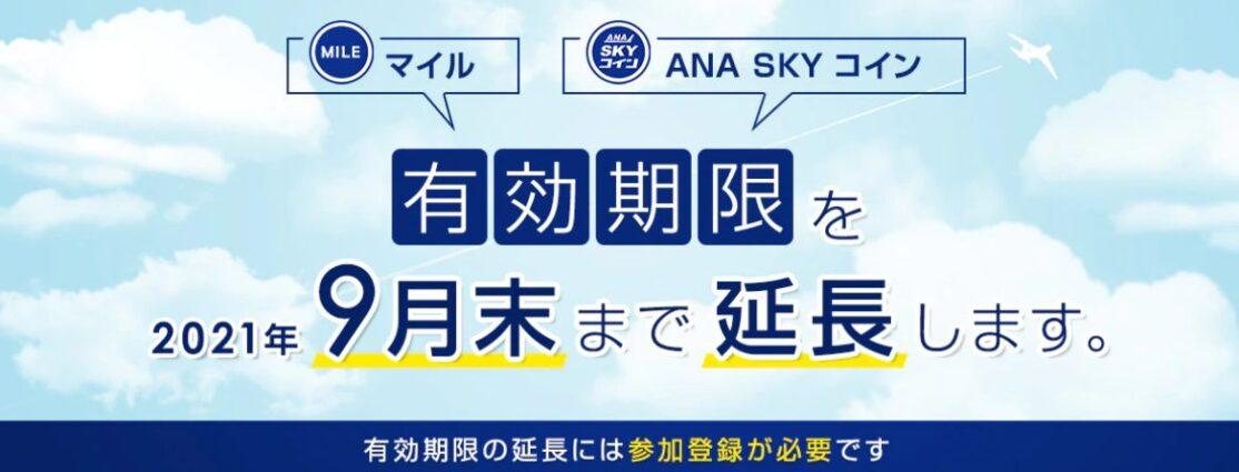 ANAマイル&ANA SKY コイン2021年9月末まで再延長