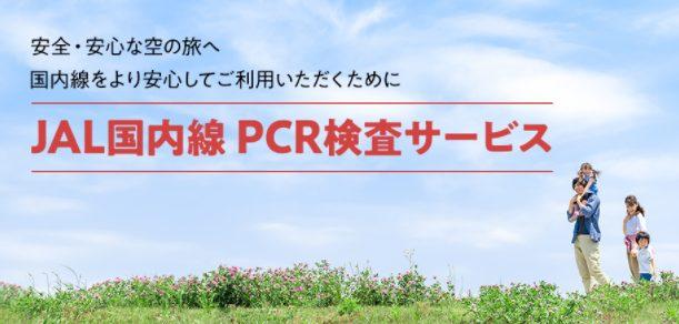 JAL国内線PCR検査
