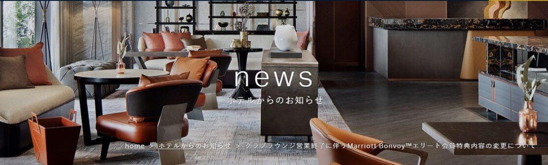 メズム東京のクラブラウンジが営業終了