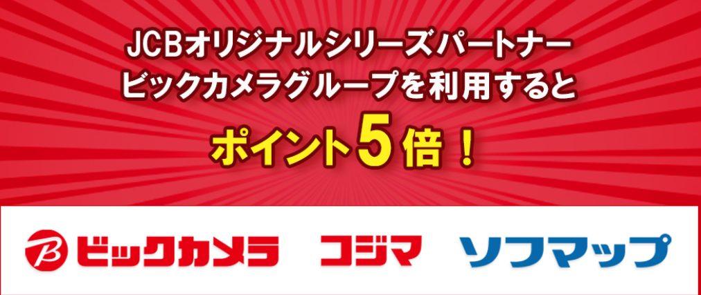 ビックカメラグループの利用でOki Dokiポイント5倍キャンペーン!