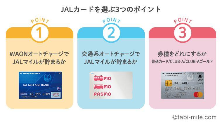 JALカードを選ぶ3つのポイント