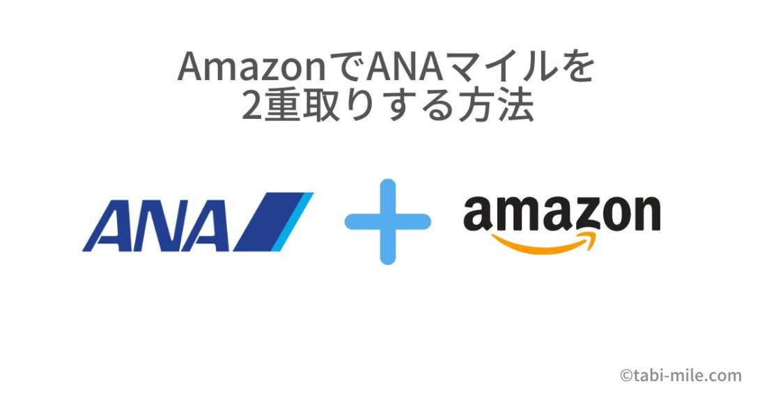 AmazonでANAマイルを貯める方法