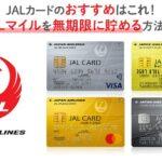 JALカードのおすすめはこれ!JALマイルを無期限に貯める方法も!