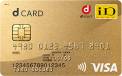 dカード GOLD券面画像