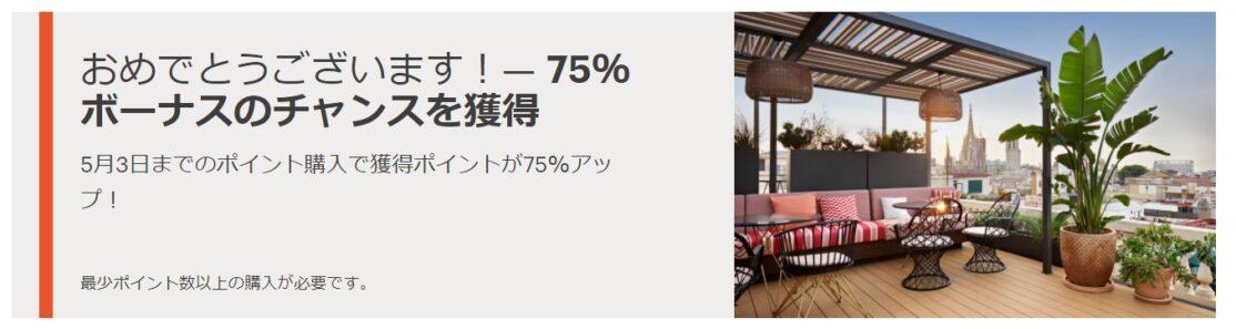 IHG ミステリーボーナスキャンペーン(最大80%ボーナス)