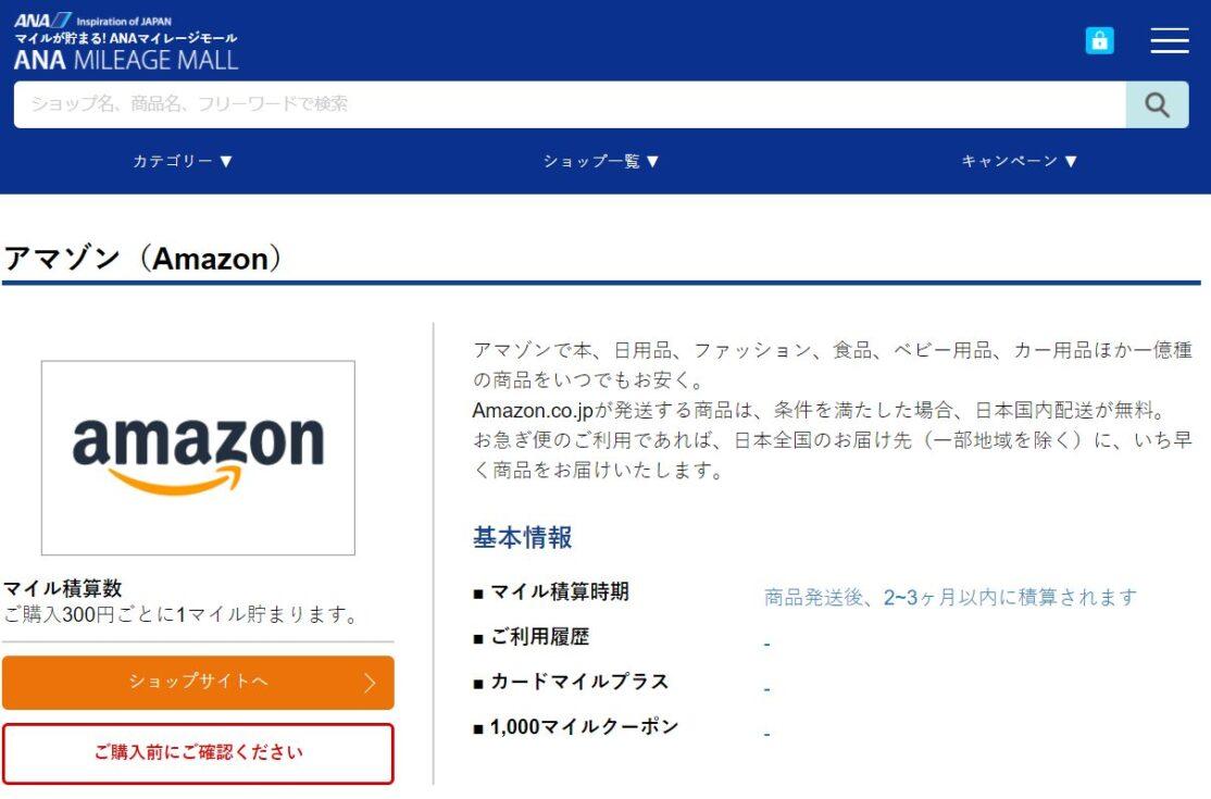 ANAマイレージモール Amazon