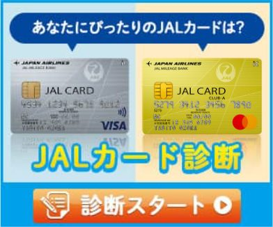 JALカード診断テスト_20200702