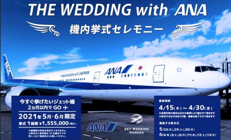 THE WEDDING with ANA〜機内ウェディング〜