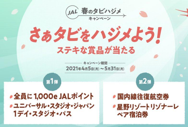 JAL春のタビハジメキャンペーン