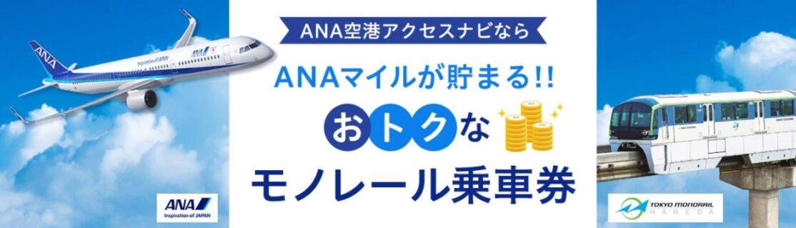 空港アクセスナビからの東京モノレール乗車券の予約について