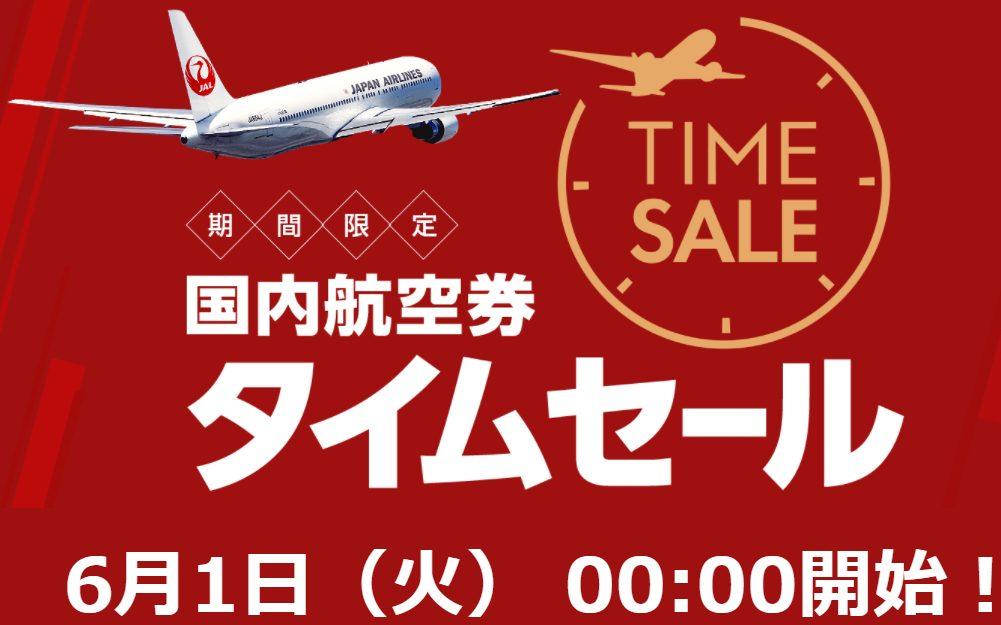 JAL国内線のタイムセール