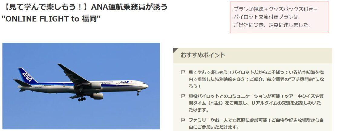 """【見て学んで楽しもう!】ANA運航乗務員が誘う """"ONLINE FLIGHT to 福岡"""""""