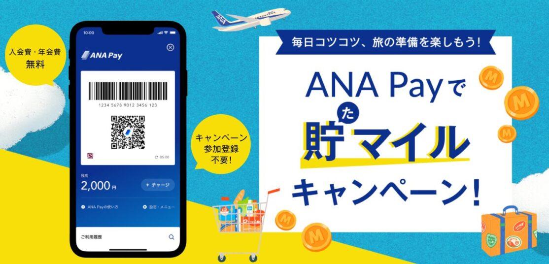 ANA Pay新規登録で500マイル&利用で最大3,000マイルプレセント