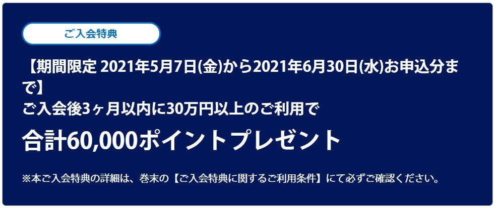 SPGアメックス入会キャンペーン