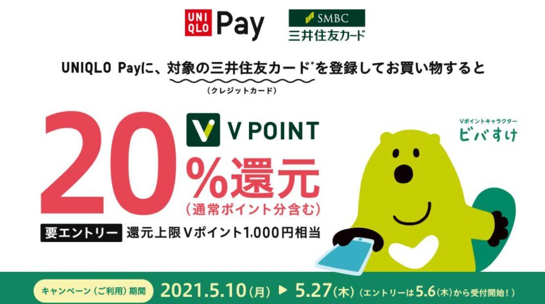 ユニクロペイに三井住友カード登録で20%還元