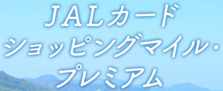 JALカードショッピングマイルプレミアム