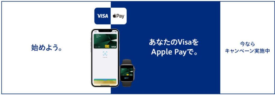 Visa の Apple Pay 対応記念! 最大1,000円分プレゼントキャンペーン