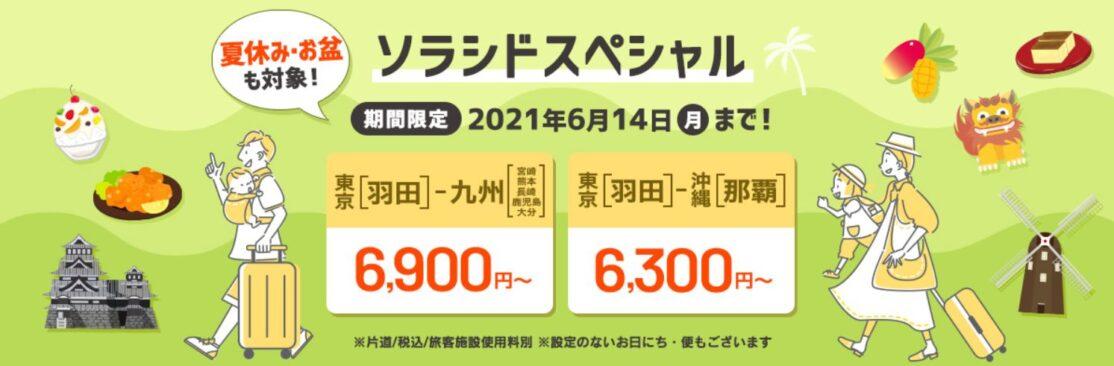 ソラシドスペシャルで東京ー沖縄 6,300円~