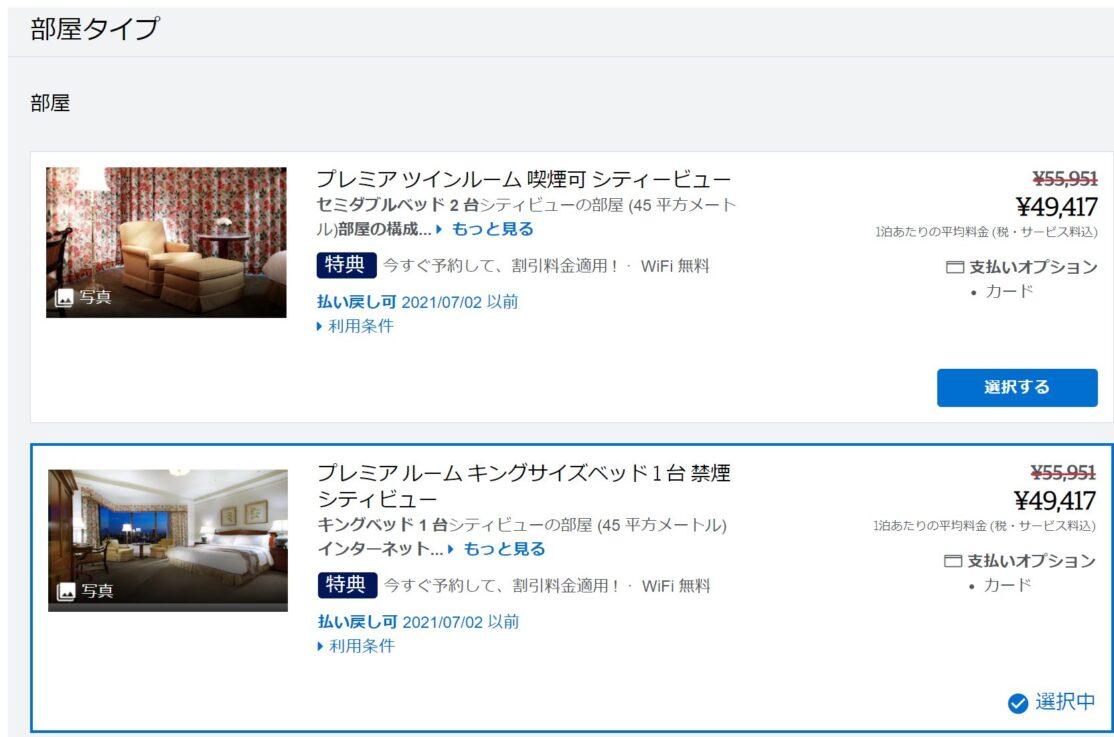 ANAアメックスゴールドならホテルが最大45,000円割引