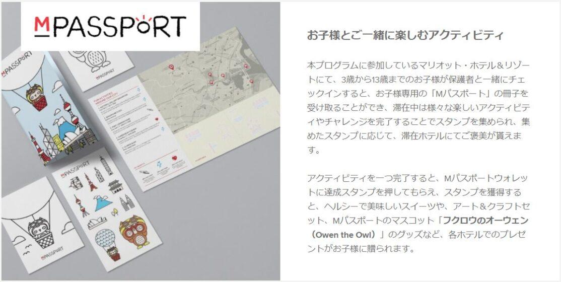「Mパスポート」ファミリーファンパッケージ