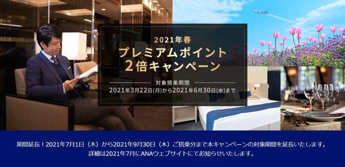 ANAプレミアムポイント2倍キャンペーン延長!