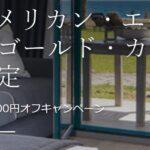ANAアメリカン・エキスプレス・ゴールド・カード会員様限定 ホテル最大45,000円オフキャンペーン