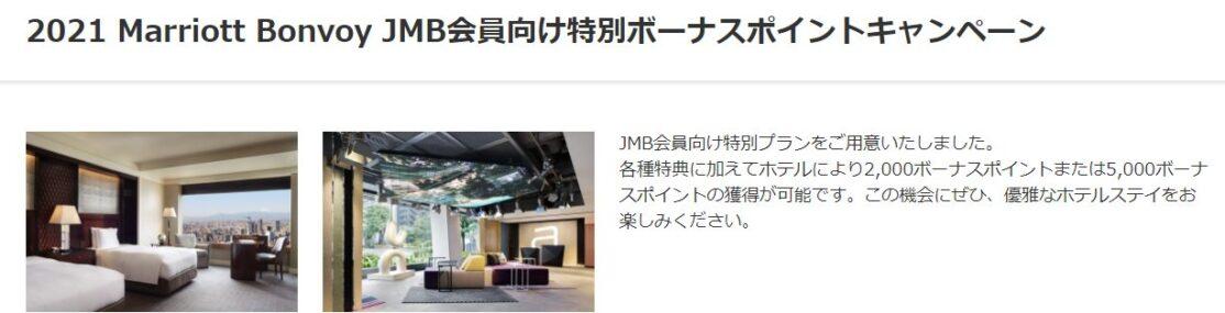 2021 Marriott Bonvoy JMB会員向け特別ボーナスポイントキャンペーン