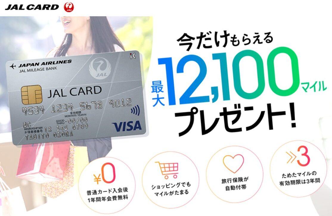 JALカード入会キャンペーンも6月30日で終了!