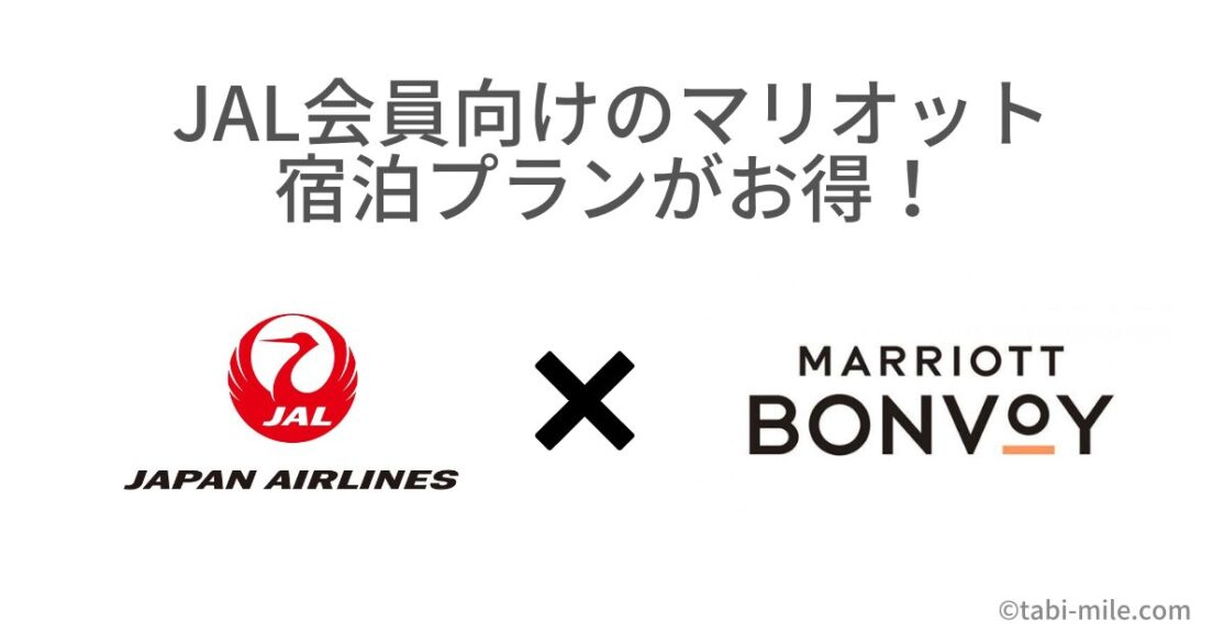 JAL会員向けのマリオット 宿泊プランがお得!