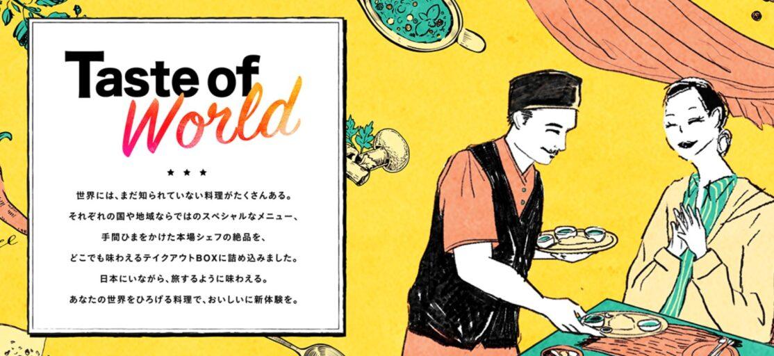 アメックスで世界23ヶ国の料理を30%キャッシュバック楽しめる新キャンペーン
