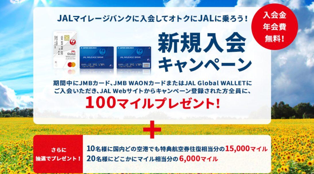 WEB入会限定! JALマイレージバンク新規入会キャンペーン