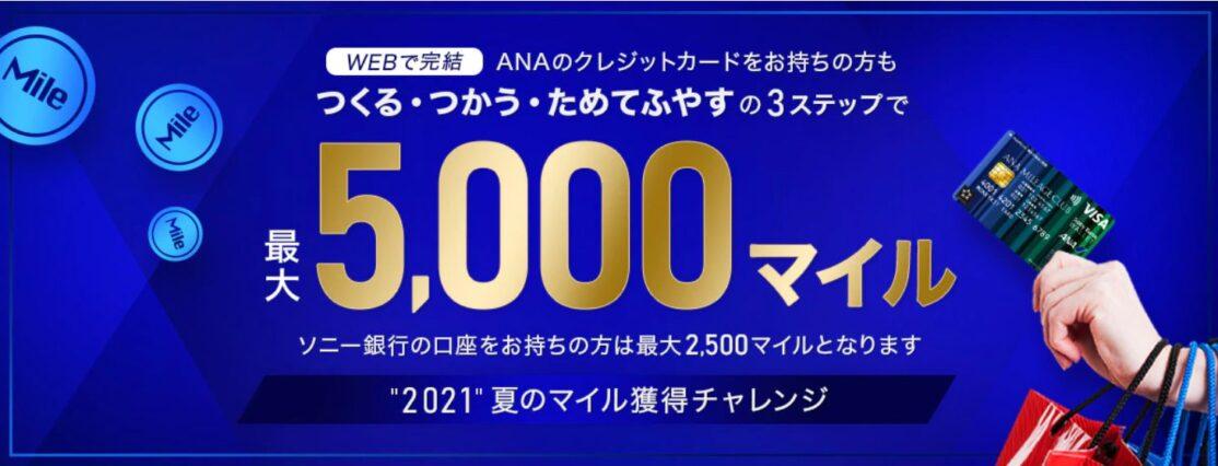 ソニー銀行&Sony Bank WALLET入会と利用で最大5,000マイル