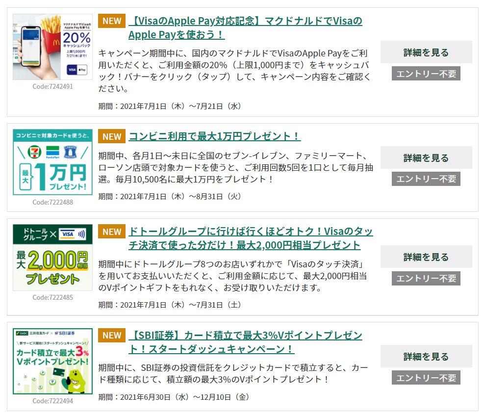 三井住友カードのキャンペーンがすごい