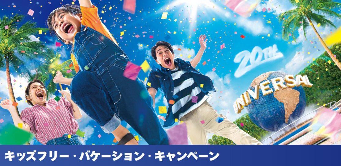 キッズフリー・バケーション・キャンペーン