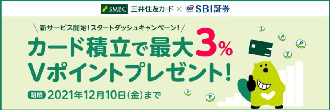 SBI証券のクレジットカード投資3%還元は7月10日までに設定を