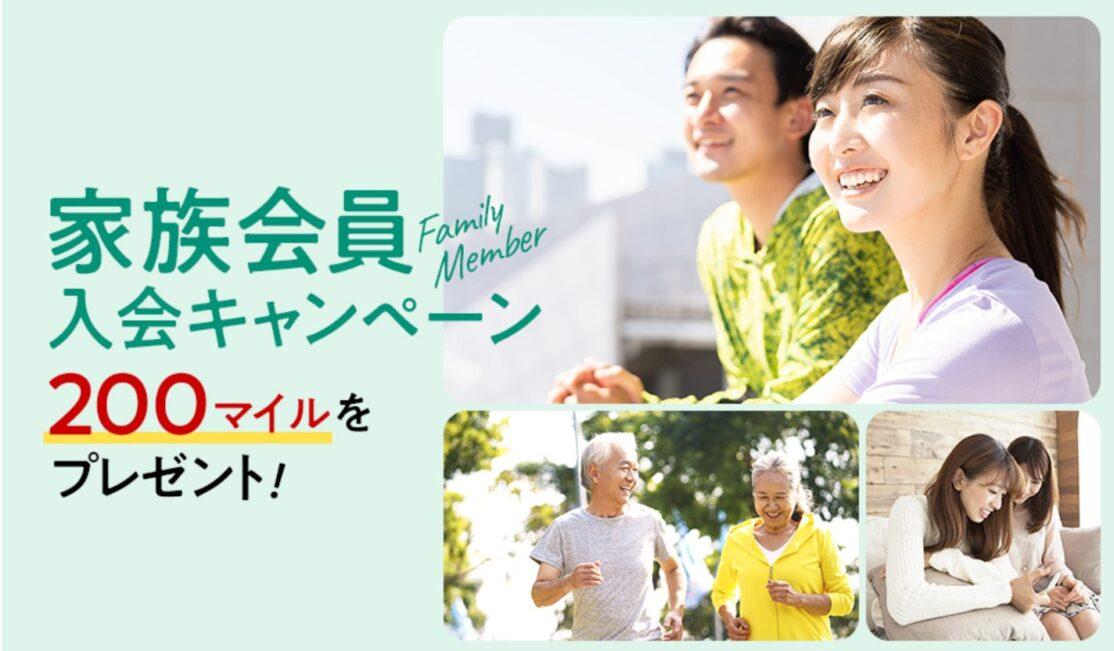JALカード家族カード新規発行で500マイルプレゼント
