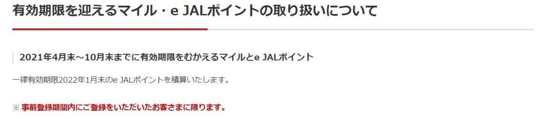 有効期限を迎えるマイル・e JALポイントの取り扱いについて