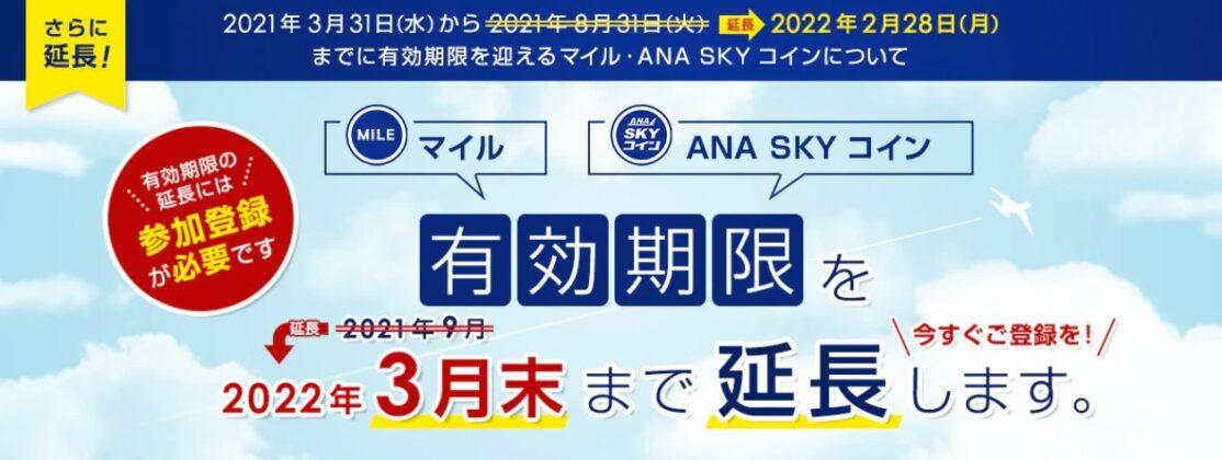 ANAマイル・ANA SKY コインの有効期限を2022年3月31日(木)まで延長