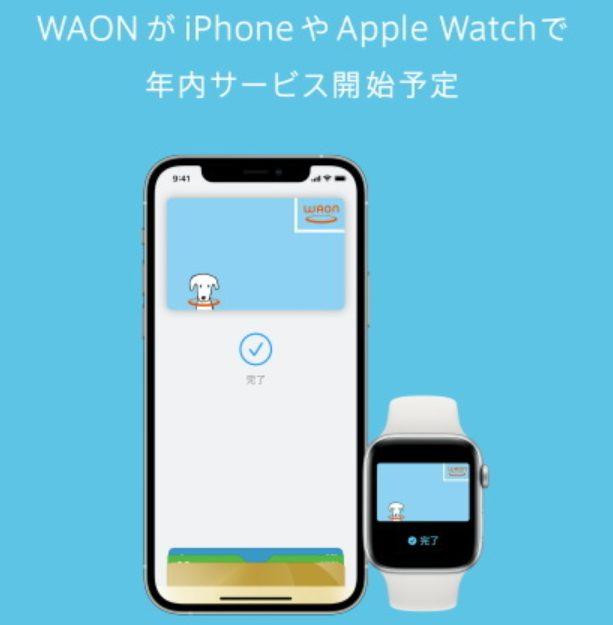 WAONが年内にもApple Pay対応!