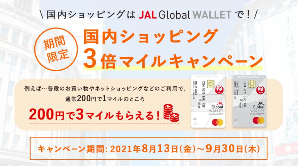 JAL Global WALLET、3倍マイルキャンペーン