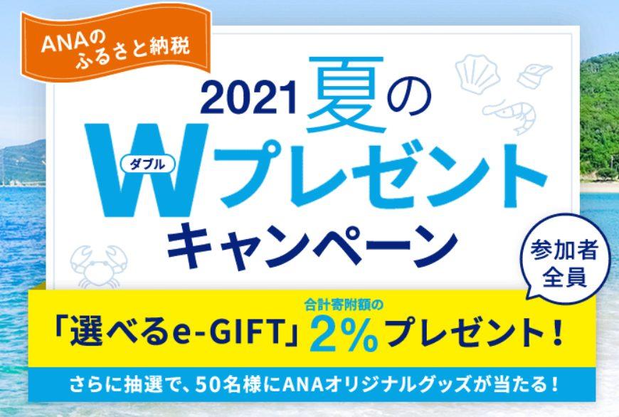 ANAのふるさと納税でもれなく2%選べるe-GIFT