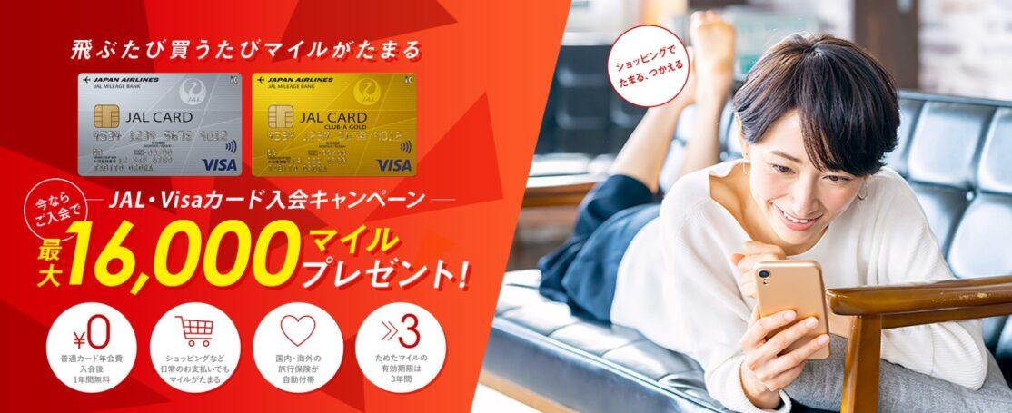 JALカード新規入会ならVisaカードがおすすめ