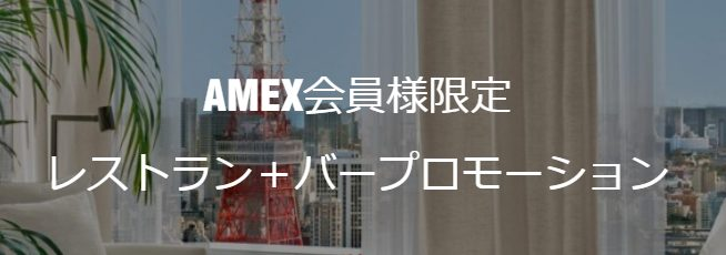 アメックス会員限定レストラン+バー新プロモーション