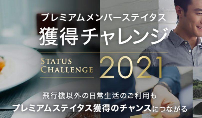 プレミアムメンバーステイタス獲得チャレンジ2021