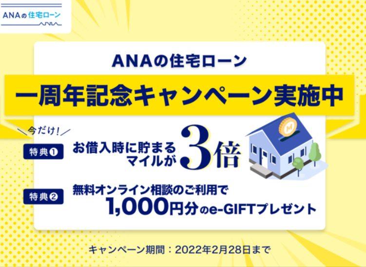 ANAの住宅ローン1周年記念キャンペーン