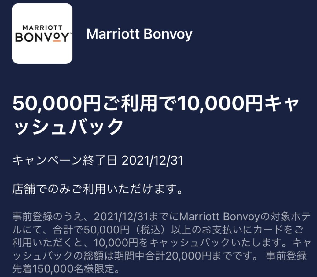 SPGアメックス50,000円利用で10,000円キャッシュバック